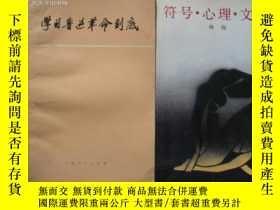二手書博民逛書店罕見符號。心理。文學Y11359 林崗 花城 出版1986