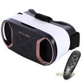 【海文VR】VRSMAC虛擬現實眼鏡3d蘋果智慧一體機頭號玩家vr s-mac「時尚彩虹屋」