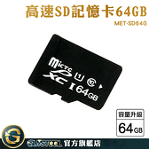 GUYSTOOL 推薦 儲存卡 監視器可用 高速sd卡 MET-SD64G 隨身碟卡 sd 隨身碟 高耐用 switch sd卡