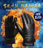 皮手套男士冬季保暖戶外騎行加絨加厚防風防水觸屏騎車摩托車手套