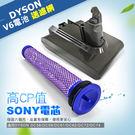 ♛ 1+1大於2 機器復活靠這次! ♛ 採用sony電芯電池♛ 贈可水洗前置濾網♛ 半年保固