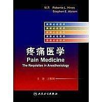 簡體書-十日到貨 R3YY【麻醉必會技術--疼痛醫學(翻譯版)】 9787117101264 人民衛生 作者:作者: