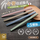 5雙裝 小麥秸稈筷子 天然可降解無汙染 ...