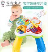 音樂玩具 寶寶多功能學習桌兒童玩具1-3歲早教雙語游戲桌益智玩具臺jy【全館限時八折搶購】