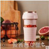 榨汁機金正便攜榨汁杯家用充電式榨汁機小型電動果汁機迷你炸汁水果汁杯 貝芙莉LX