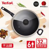 【法國特福】B5039495 新經典系列32CM不沾單柄炒鍋 (加蓋)