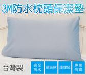 3M專利 吸濕排汗 防水 枕頭保潔墊 二入 台灣製 兩色*華閣床墊寢具*