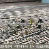 10組-純黃銅/銅質*金色/古銅色*【4mm銅釦/原子釦/奶嘴釦/皮包腳】皮雕 皮革 拼布 工藝 DIY