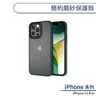 iPhone 13 Pro 簡約磨砂保護殼 手機殼 保護殼 防摔殼 透明殼 霧面背板 不沾指紋 不發黃