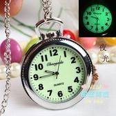 懷錶 大錶盤老人夜光清晰大數字男女懷錶鑰匙扣掛錶學生考試鑽石英手錶 4色