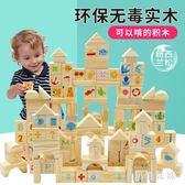 132粒兒童積木玩具3-6周歲男孩寶寶1-2歲女孩嬰兒木頭益智拼裝7-8-10歲 js7777【黑色妹妹】