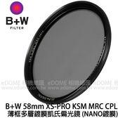 B+W 58mm XS-PRO KSM MRC CPL 薄框多層膜凱氏偏光鏡 贈原廠拭鏡紙 (0利率 免運 公司貨) NANO 奈米鍍膜