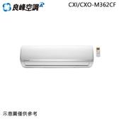 【Renfoss良峰】4-6坪 變頻冷專分離式冷氣 CXI/CXO-M362CF 送基本安裝