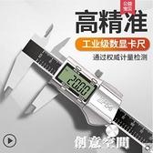 工業級高精度游標卡尺電子數顯不銹鋼油標卡尺150-300mm家用小型 NMS創意新品