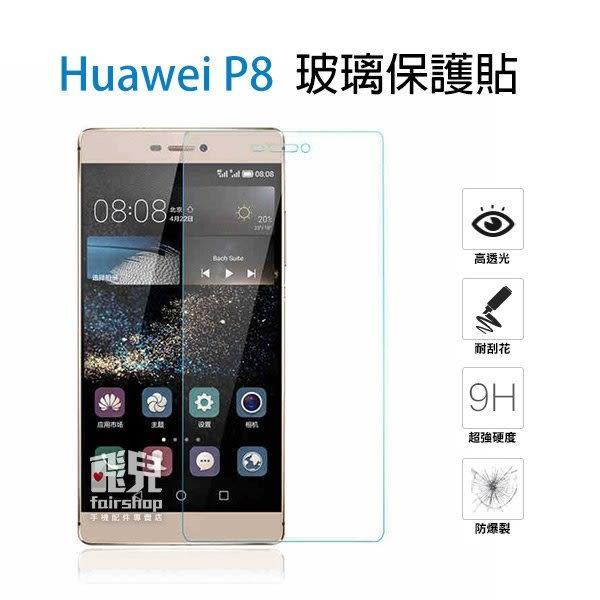 【妃凡】Huawei P8 玻璃貼 9h 鋼化膜 2.5D 導角 玻璃膜 防刮 耐磨 保護貼
