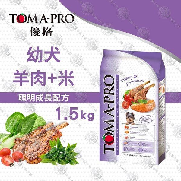 【送贈品】TOMA-PRO 優格 幼犬聰明成長 羊肉米配方飼料 乾糧1.5公斤X1