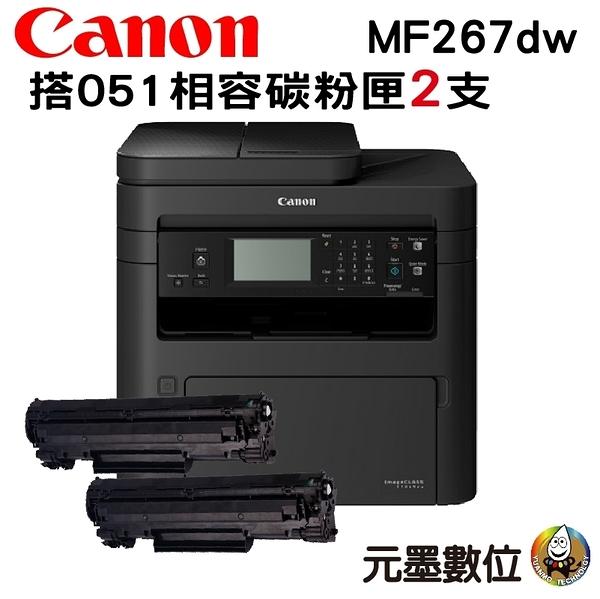 【搭051相容碳粉匣二支】Canon imageCLASS MF267DW 黑白雷射傳真事務機