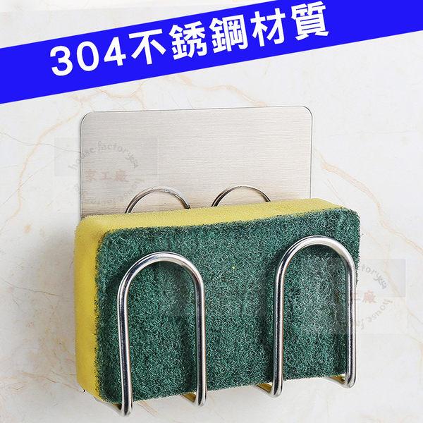 304不銹鋼菜瓜布架 收納架 不銹鋼 置物架 無痕貼浴室收納架廚房收納吹風機