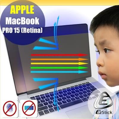 【Ezstick抗藍光】APPLE MacBook Pro Retina 15 防藍光護眼螢幕貼 (可選鏡面或霧面)