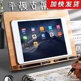 木质手机桌面支架学生网课写字放ipad平板电脑固定支撑架大号万能通用 卡布奇諾
