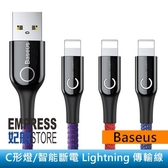 【妃航】Baseus/倍思 C形燈/呼吸燈/智能斷電 2.4A Lightning 編織/鋅合金 充電線/傳輸線