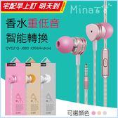 ✿mina百貨✿ QYDZ Q-J880 香水耳機 線控耳機 音樂耳機 重低音 入耳式 手機 電腦 MP3【C0218】