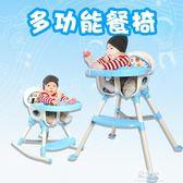 兒童餐椅多功能便攜式寶寶餐椅嬰兒學習吃飯餐桌椅座椅椅子BB凳子igo     易家樂