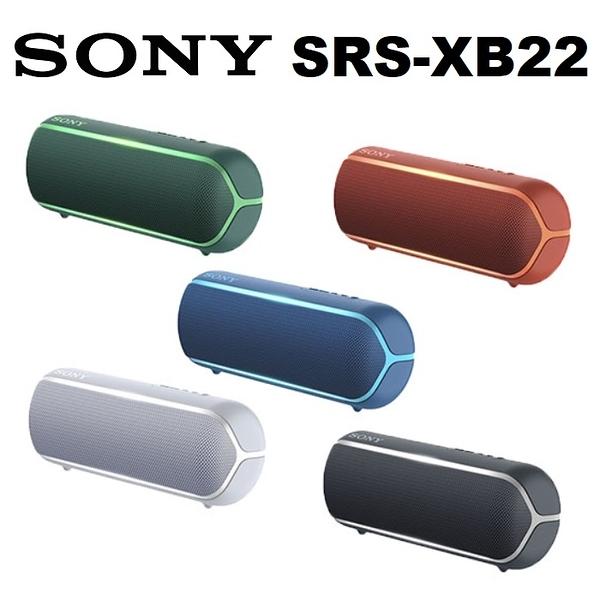 【免運費】SONY SRS-XB22 可攜式NFC防水防塵藍牙喇叭 (公司貨)