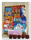 古意古早味 90當 喜洋洋現金組 (抽抽樂/隨機出貨) 懷舊零食 糖果組 抽組 抽當 盒當