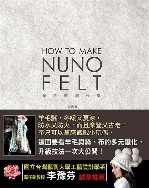 (二手書)How to make nuno felt:羊毛氈創作集