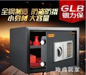 保隱藏式全鋼保險箱小型電子密碼防盜家用保險柜商用保管箱 st3042『時尚玩家』
