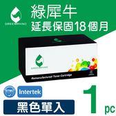 綠犀牛 for HP 黑色 高容量 CF410X/410X 環保碳粉匣/適用 HP M377dw/M452dn/M452dw/M452nw/M477fdw/M477fnw