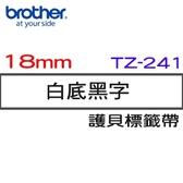 BROTHER TZe-241 標準黏性護貝標籤帶 18mm 白底黑字