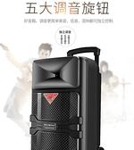廣場舞音響音箱戶外K歌拉桿行動便攜式帶無線話筒12寸重低音大功率  【全館免運】