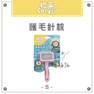 COSY梳芙[寵物美容用品,護毛針梳,S]JJ-SF-005