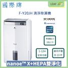 國際牌 Panasonic F-Y20JH 二合一 空氣清淨除濕機 10公升 1-12小時定時 全彩液晶螢幕 能源效率一級