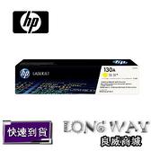 ~送滿額好禮送~ HP 130A CF352A 原廠黃色碳粉匣 (適用HP LJ Pro M153 / M176 / M176N / M177