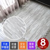 外銷款A級台灣製拼裝地墊【CP064】灰色拼花木紋大巧拼(8片裝適用1坪) 台灣製造 家購網