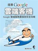 搭乘 Google 雲端客機: Google 雲端服務最強密技全攻略