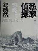 【書寶二手書T8/一般小說_OFY】私家偵探_紀蔚然