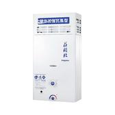 TH5127RFN(NG1/RF式) 莊頭北12公升屋外抗風熱水器天然 能效二級