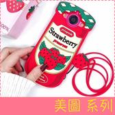 【萌萌噠】美圖 Meitu T8 / M8 / M6 韓國可愛立體草莓罐頭保護殼 全包矽膠軟殼 手機殼 手機套 掛繩