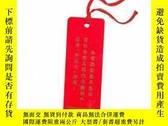 二手書博民逛書店罕見福建省第五次婦女代表大會書籤22342 書籤 書籤 出版19