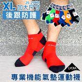 Amiss【後跟防護】萊卡機能專業級透氣氣墊運動襪(加大尺寸)-A602-8/慢跑襪