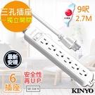 (全館免運費)【KINYO】9呎 3P一開六插安全延長線(SD-316-9)台灣製造‧新安規