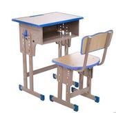 培訓班輔導班學校課桌椅升降高中小學生家用兒童學習書桌igo 嬡孕哺