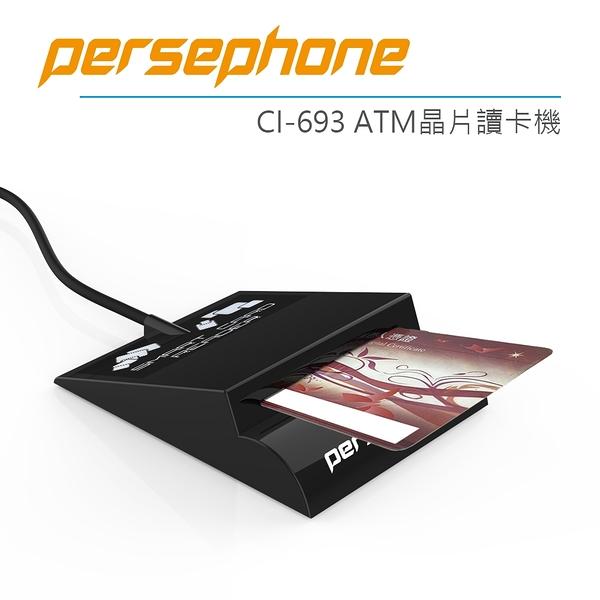 Persephone 多功能ATM晶片讀卡機一入 CI-693
