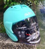 SBK安全帽,ZX,素/消光蒂芬妮綠