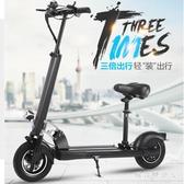 電動滑板車可摺疊便攜式代步兩輪 【棉花糖伊人】