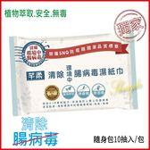 【濕紙巾】芊柔清除腸病毒濕紙巾 10抽隨身包
